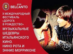 X фестиваль «Дорога в Рождество»: Музыкальные шедевры итальянского кино