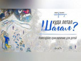 Новогодние приключения в музее «Куда летал Шагал?»