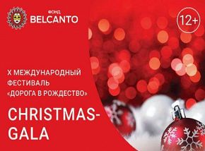X фестиваль «Дорога в Рождество»: Christmas Gala