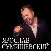 """Концерт Ярослава Сумишевского - БКЗ """" Мир"""" 15/02/2020 в 19-00"""