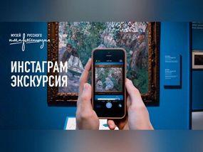 Instagram-экскурсия для подростков 13-16 лет