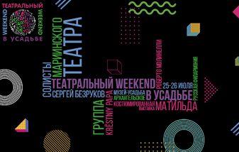 Театральный Weekend