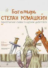 Богатырь Степан Ромашкин