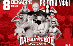 Международный турнир по панкратиону MFP215 «Уральс...