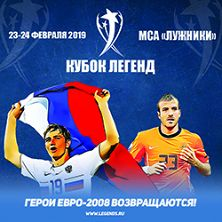 Международный футбольный турнир «Кубок Легенд имен...
