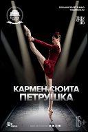 TheatreHD: БТ: Кармен-сюита / Петрушка