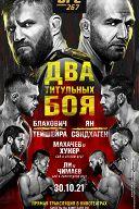 ПРЯМАЯ ТРАНСЛЯЦИЯ ТУРНИРА UFC 267: Блахович vs Тейшейра
