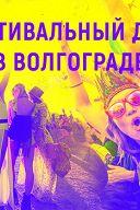 Фестивальный день в Волгограде