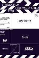 Strelka Film Festival by Okko. Кислота